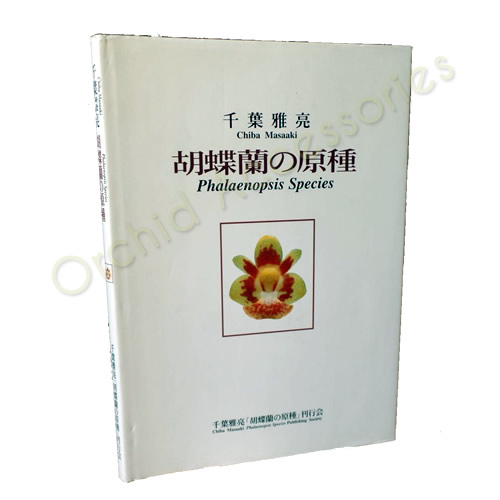 Phalaenopsis Species Book
